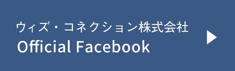 ウィズ・コネクションFacebookページ